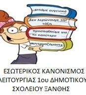 ΕΣΩΤΕΡΙΚΟΣ ΚΑΝΟΝΙΣΜΟΣ   ΛΕΙΤΟΥΡΓΙΑΣ